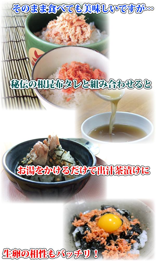 そのまま食べても美味しいですが…秘伝の根昆布タレと組み合わせると お湯をかけるだけで出汁茶漬けに 生卵の相性もバッチリ!