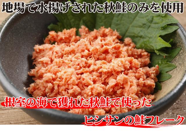 地場で水揚げされた秋鮭のみを使用。l根室の海で獲れた秋鮭で使ったヒシサンの鮭フレーク