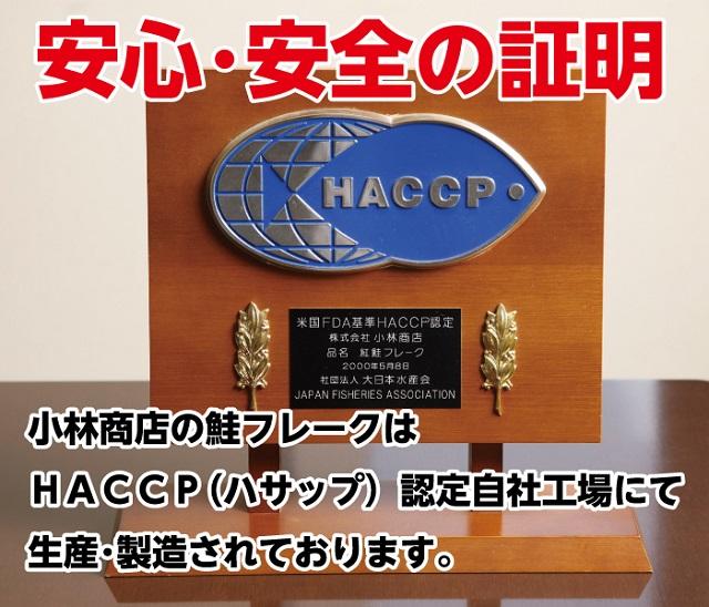 安心・安全の証明 全ての鮭フレークはHACCP(ハサップ)認定工場にて生産・製造されております。