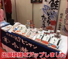 FOODEX JAPAN 2018