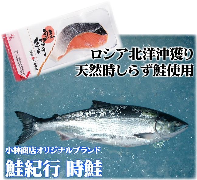 ロシア北洋沖獲り天然時しらず鮭使用 小林商店オリジナルブランド 鮭紀行時鮭