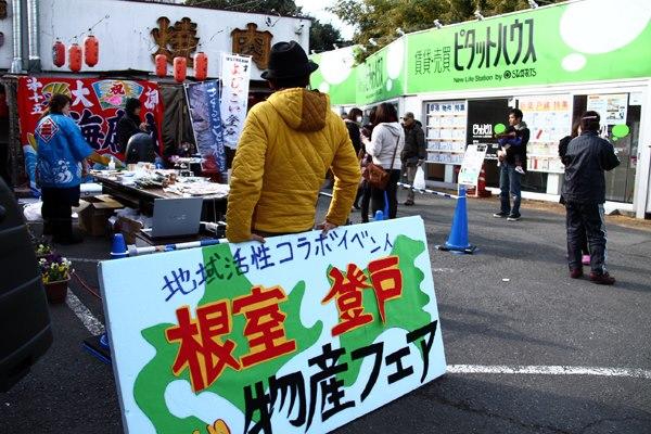 1月26日、登戸商店街にて「地域活性コラボイベント!登戸・根室in物産フェア」を開催いたしました。