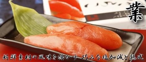 新鮮素材の風味を活かす 巧みな塩加減と熟成
