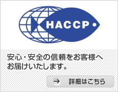 HACCP(ハサップ)「対米輸出向け水産食品取扱いの認定」について