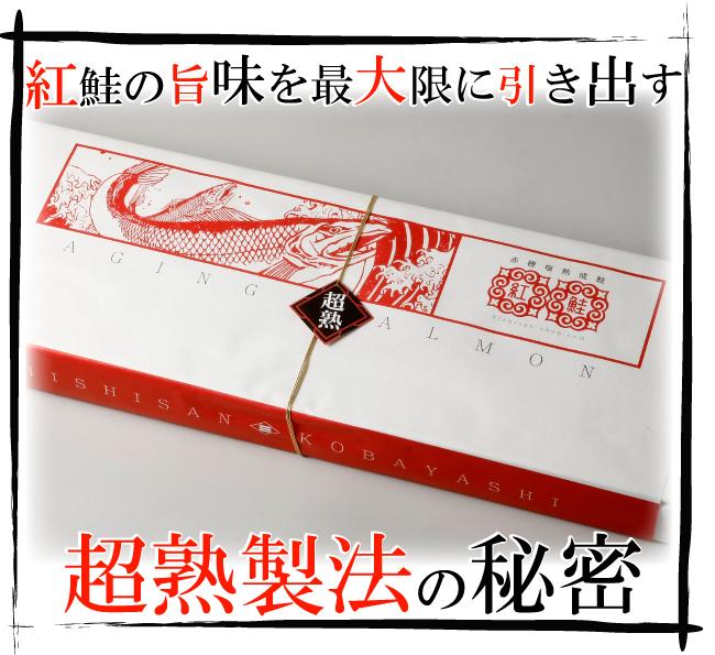 紅鮭の旨味を最大限に引き出す 超熟製法の秘密