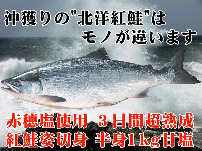 """沖獲りの""""北洋紅鮭""""は、モノが違います"""