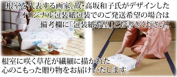 根室を代表する画家、故・高坂和子氏がデザインしたオリジナル包装紙でお送りします。根室に咲く草花が戦災に描かれた、心のこもった贈り物をお届いたします。